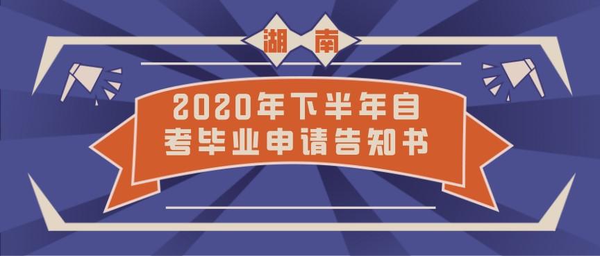 2020年下半年湖南自考毕业申请告知书