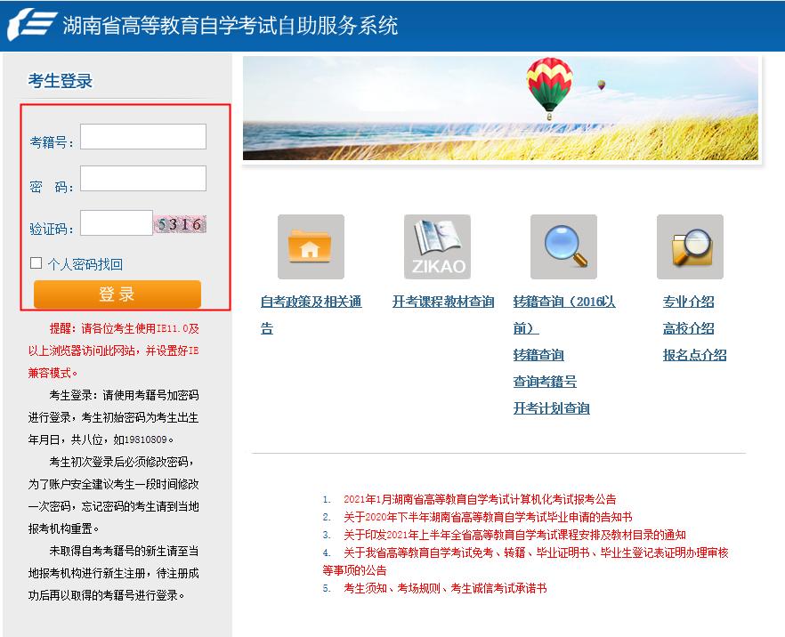 湖南省高等教育自学考试自助服务系统
