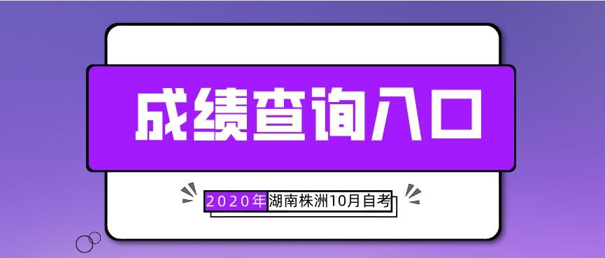 2020年10月株洲自考成绩查询已开始!