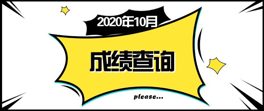 2020年10月湘西自考成绩查分入口已开通!