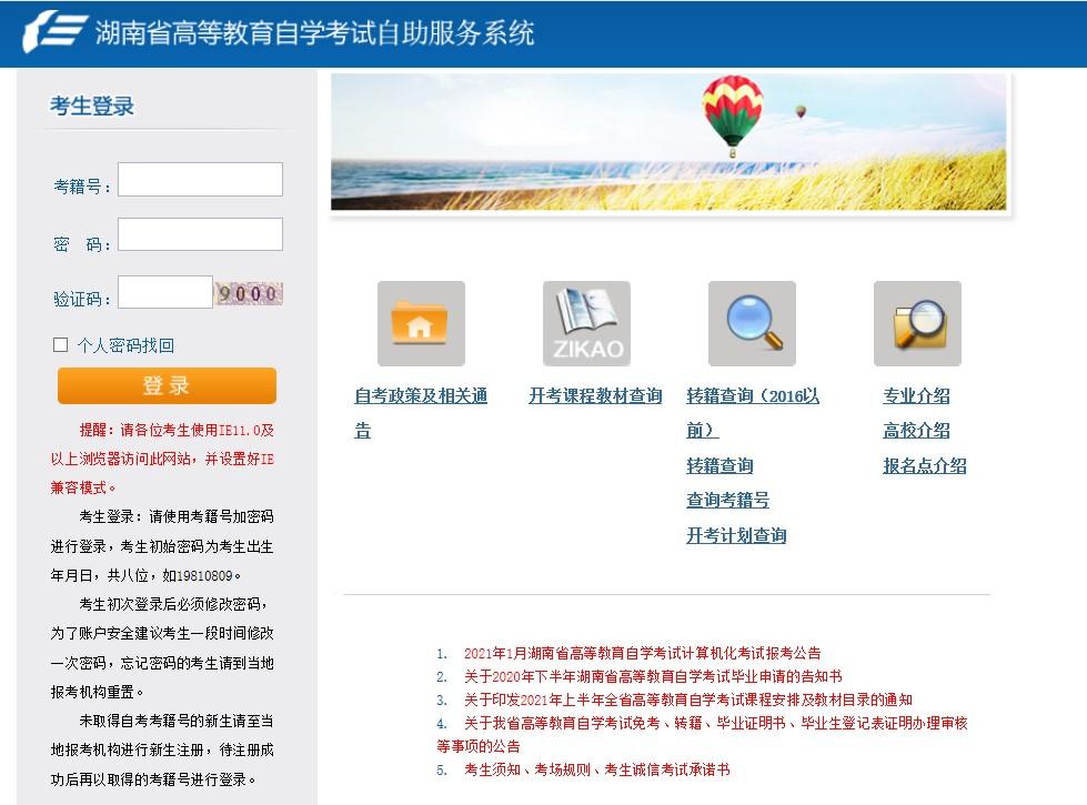 2021年4月湖南自考网上报名入口在哪?报名地址是什么
