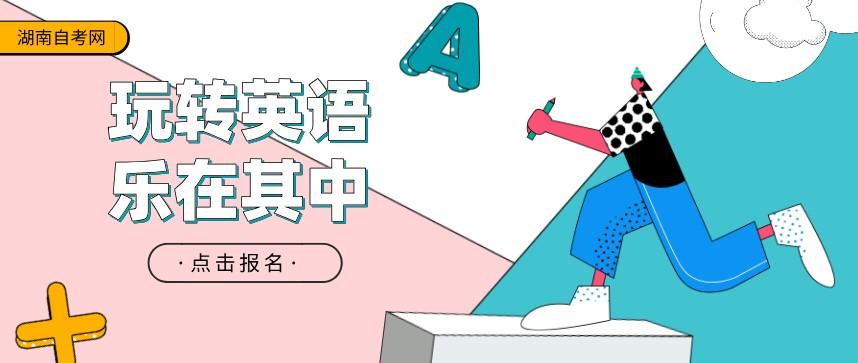 湖南自考本科英语专业介绍