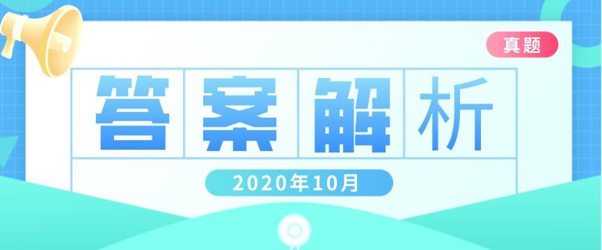 2020年10月自考《语言学概论》真题及答案