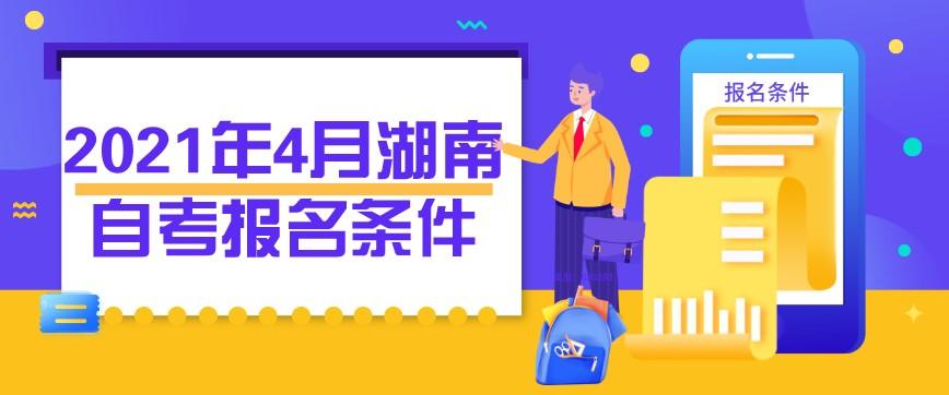 2021年4月湖南自考报名条件