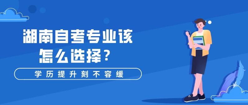 湖南自考专业该怎么选择?