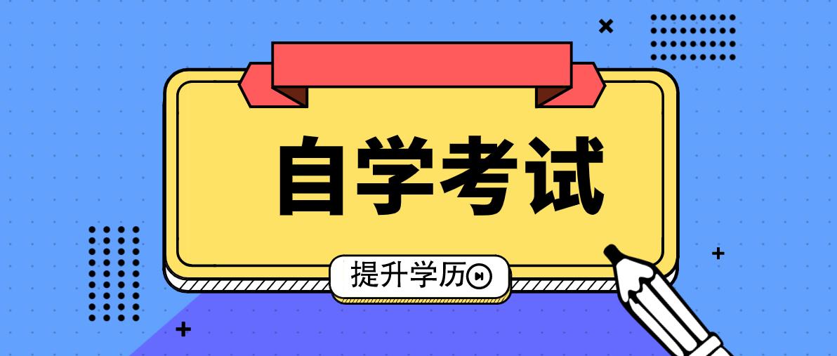 2021年广东财经大学自考难度有多大?