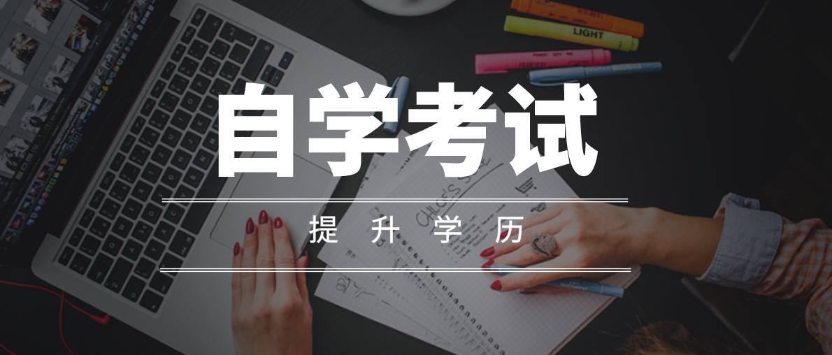汉语言文学专业自考本科难度大吗?