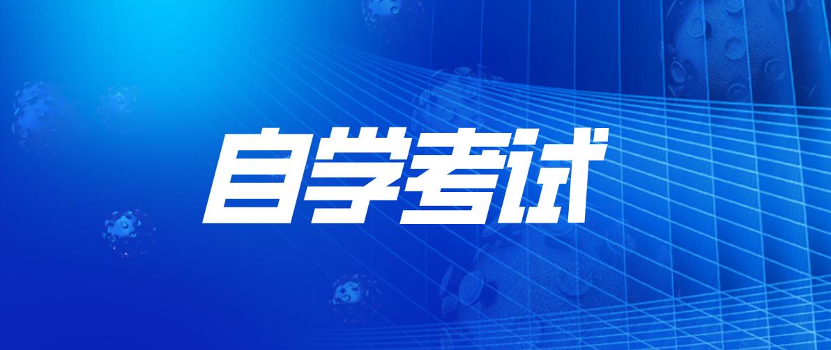 自考知识点:《审计学》中国注册会计师执业准则体系