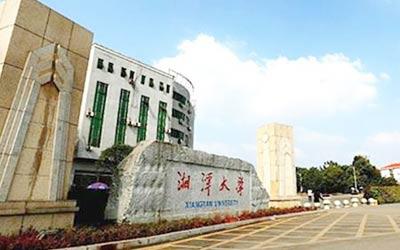 湘潭大学.jpg