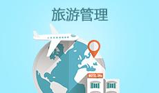 旅游管理(大专)