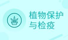 植物保护(停考过渡)(本科)