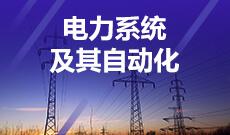 电气工程及其自动化(原电力系统及其自动化(本科)