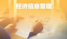 经济信息管理(停考过渡)(大专)