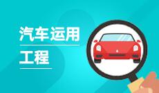 汽车服务工程(本科)