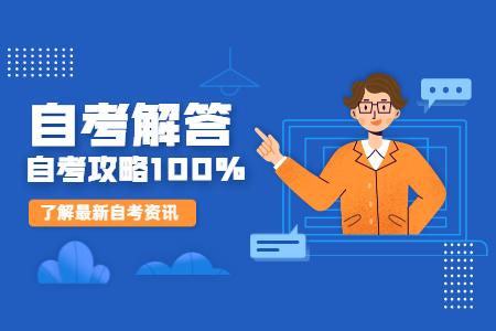 湖南省自学考试
